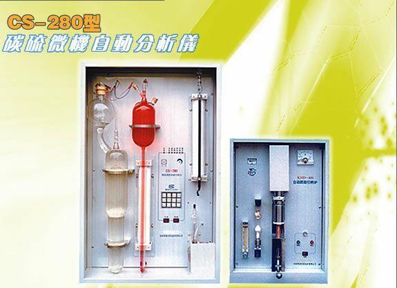 CS-280碳硫自动分析仪
